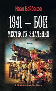 Байбаков Иван - Малой кровью на своей территории 03. 1941 – Бои местного значения