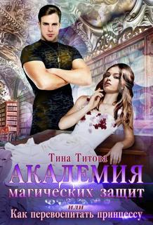 Титова Тина - Академия магических защит, или Как перевоспитать принцессу
