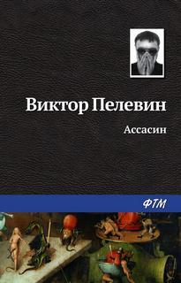 Пелевин Виктор - Ассасин