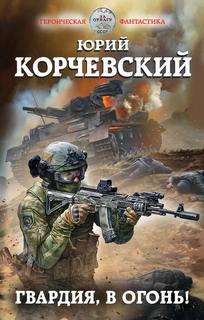 Корчевский Юрий - Гвардия 01. Гвардия, в огонь!