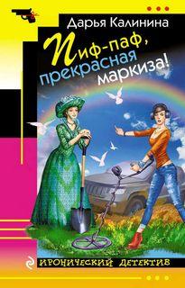 Калинина Дарья - Пиф-паф, прекрасная маркиза!