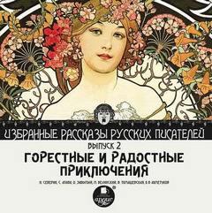 Избранные рассказы русских писателей 02. Горестные и радостные приключения