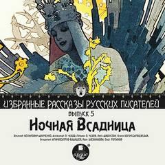 Избранные рассказы русских писателей 05. Ночная всадница