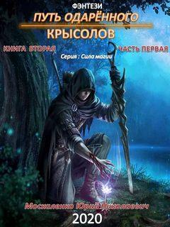 Москаленко Юрий - Сила магии 02. Путь одаренного. Крысолов. Часть 1