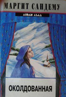 Сандему Маргит - Сага о людях льда 01. Околдованная