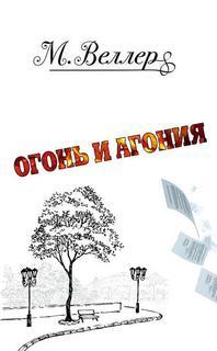 Веллер Михаил - Огонь и агония