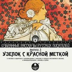 Избранные рассказы русских писателей 03. Узелок с красной меткой