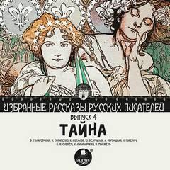Избранные рассказы русских писателей 04. Тайна