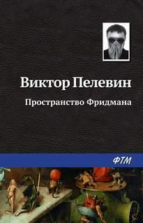 Пелевин Виктор - Пространство Фридмана