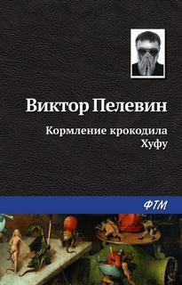 Пелевин Виктор - Кормление крокодила Хуфу