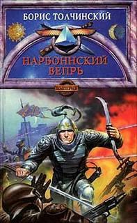 Толчинский Борис - Наследники Рима 01. Нарбоннский вепрь