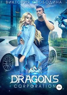 Свободина Виктория - Dragons corporation