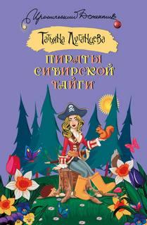 Луганцева Татьяна - Пираты сибирской тайги