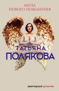 Полякова Татьяна - Ангел нового поколения