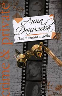 Данилова Анна - Детектив Юлия Земцова 12. Платиновая леди