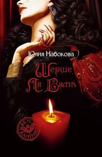 Набокова Юлия - VIP значит вампир 02. Шерше ля вамп
