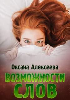 Алексеева Оксана - Возможности слов