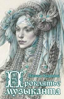 Калинина Наталья - «Испанский» цикл 03. Проклятье музыканта