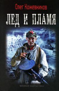 Кожевников Олег - Будущее в тебе 01. Лед и пламя