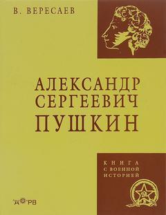 Вересаев Викентий - Александр Сергеевич Пушкин