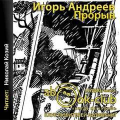Андреев Игорь - Прорыв