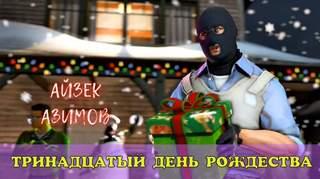 Азимов Айзек - Тринадцатый день Рождества