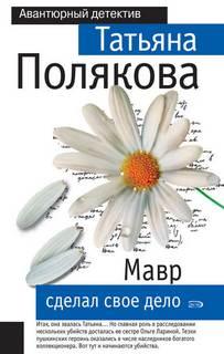 Полякова Татьяна - Мавр сделал свое дело