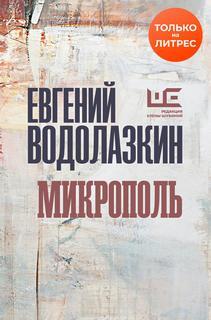 Водолазкин Евгений - Сестра четырех 04. Микрополь