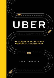 Лашински Адам - Uber. Инсайдерская история мирового господства