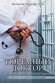 Браун Аманда, Келли Рут – Тюремный доктор. Истории о любви, вере и сострадании