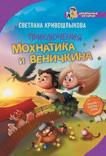 Кривошлыкова Светлана - Приключения Мохнатика и Веничкина