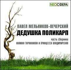 Мельников Павел - Дедушка Поликарп
