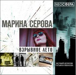 Серова Марина - Частный детектив Татьяна Иванова. Взрывное лето