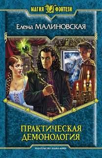 Малиновская Елена - Приключения Вулдижа, потомственного некроманта 01. Практическая демонология
