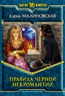 Малиновская Елена - Приключения Вулдижа, потомственного некроманта 02. Правила чёрной некромантии