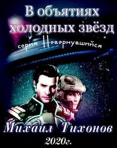 Тихонов Михаил - Невернувшийся 02. В объятиях холодных звезд