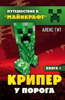 Гит Алекс - Путешествие в «Майнкрафт» 01. Крипер у порога
