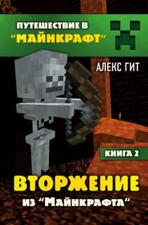 Гит Алекс - Путешествие в «Майнкрафт» 02. Вторжение из Майнкрафта