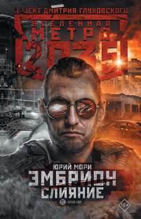 Мори Юрий - Эмбрион 03. Слияние (Метро 2035)