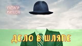 Матесон Ричард - Дело в шляпе
