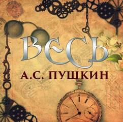 Пушкин Александр - Весь А.С. Пушкин