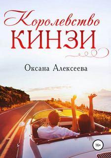 Алексеева Оксана - Королевство Кинзи