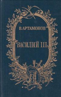 Артамонов Вадим - Василий III