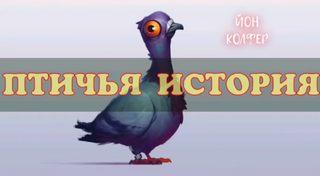 Колфер Йон - Птичья история