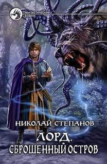 Степанов Николай - Лорд 02. Сброшенный остров