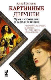 Матвеева Анна - Картинные девушки. Музы и художники: от Рафаэля до Пикассо