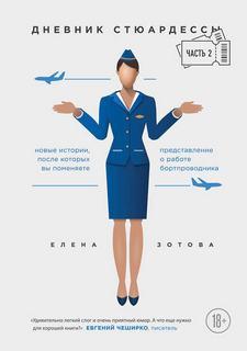 Зотова Елена - Дневник стюардессы 02. Дневник стюардессы