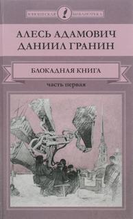Адамович Алесь, Гранин Даниил - Блокадная книга. Часть 1