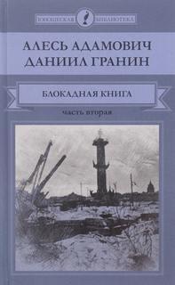 Адамович Алесь, Гранин Даниил - Блокадная книга. Часть 2
