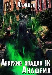 Лаэндэл Алексей - Анархия упадка 09. Анафема